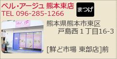 ベルアージュ熊本東店
